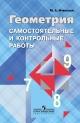 Геометрия 7-9 кл. Самостоятельные и контрольные работы к учебнику Атанасяна с online